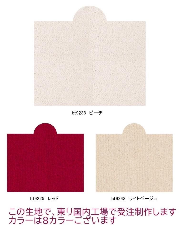 変形ラグマットサイズオーダー(バッグ かばん 鞄形)