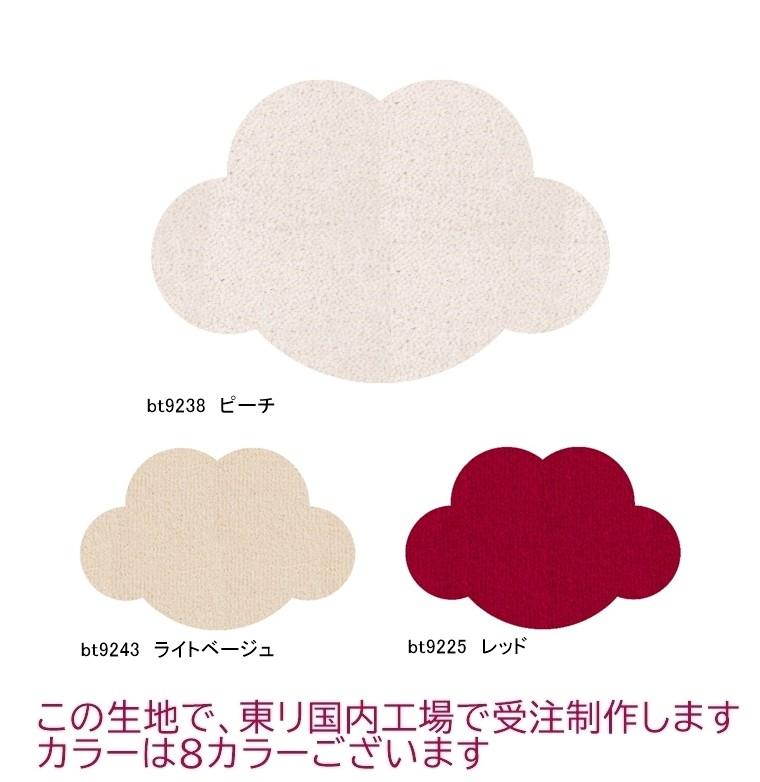 変形ラグマットサイズオーダー(変形雲形B)