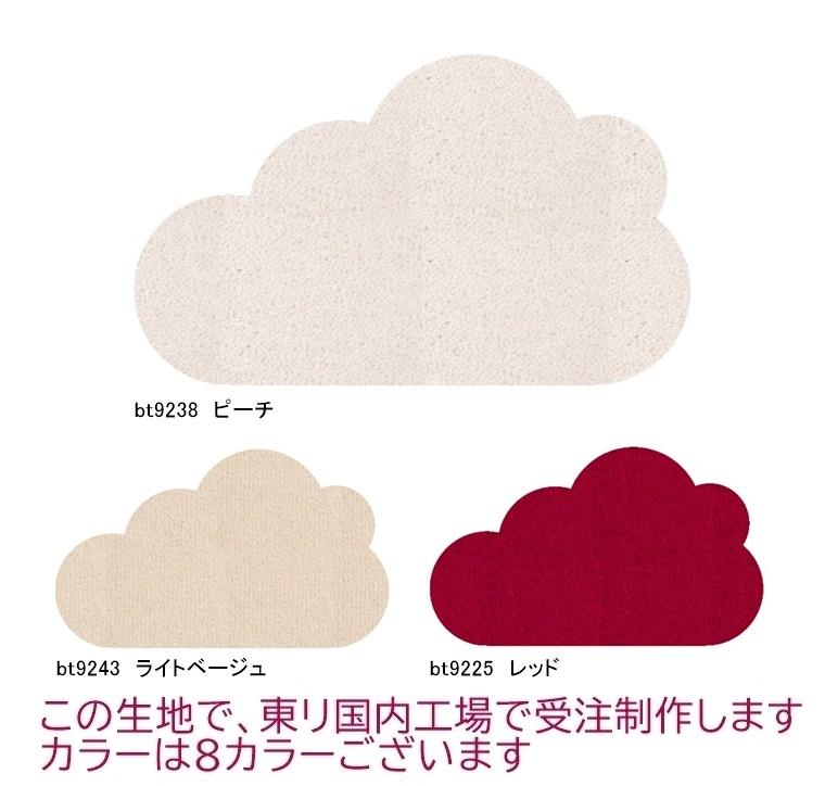 変形ラグマットサイズオーダー(変形雲形G)