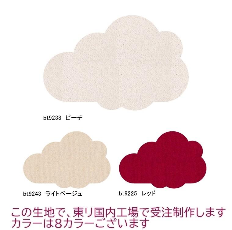 変形ラグマットサイズオーダー(変形雲形H)