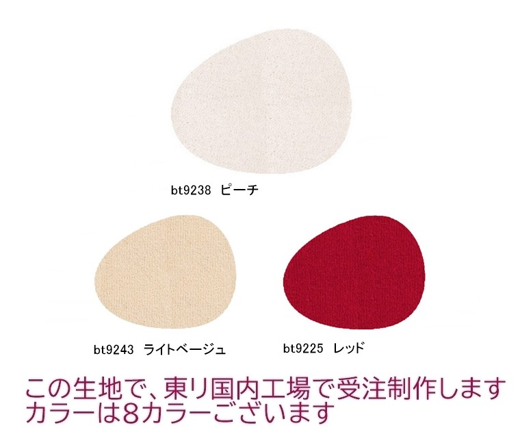 変形ラグマットサイズオーダー(変形卵形B)