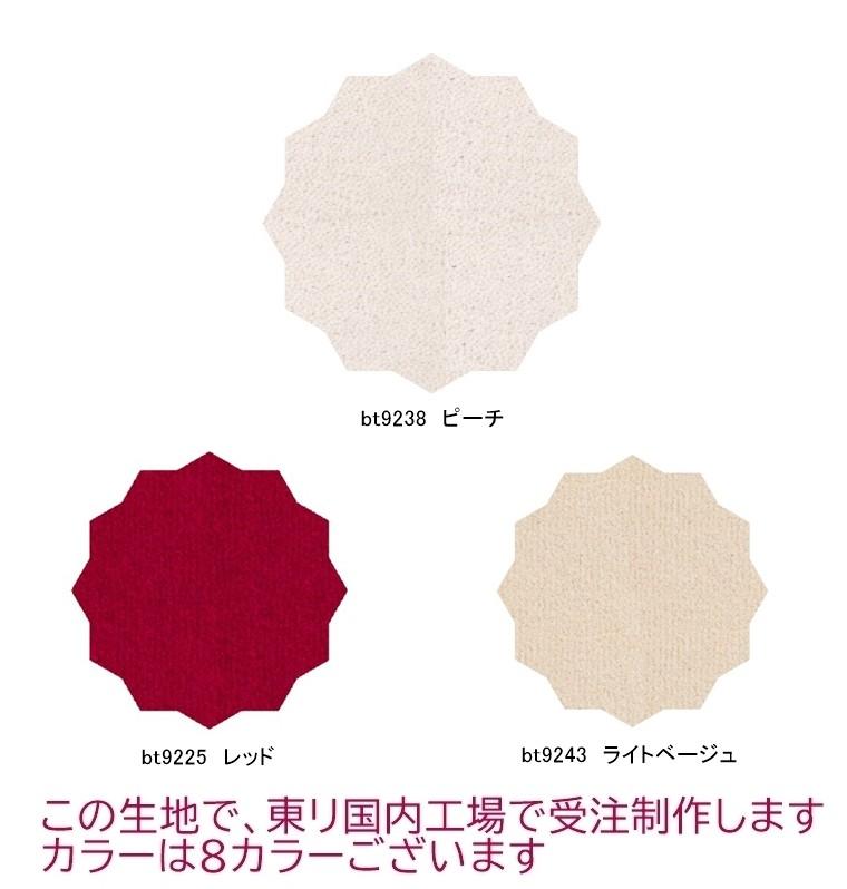 変形ラグマットサイズオーダー(星形C形)
