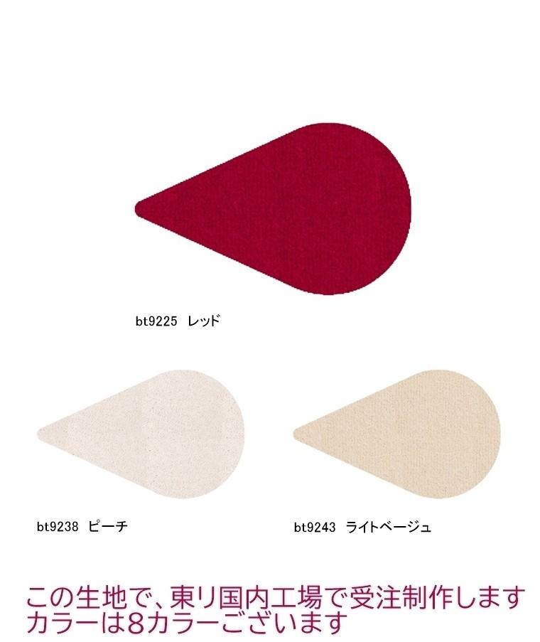 変形ラグマットサイズオーダー(涙 雫形)