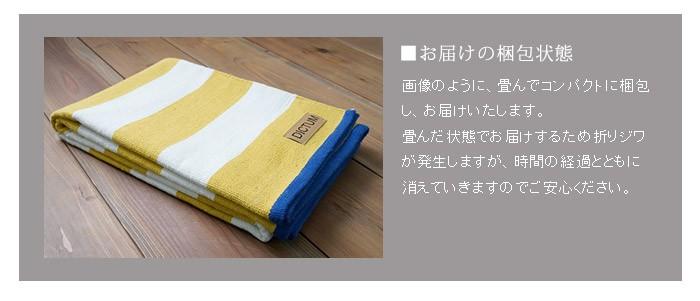 インドコットン手織りロングマット