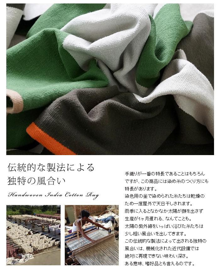 インドコットン手織りラグマット