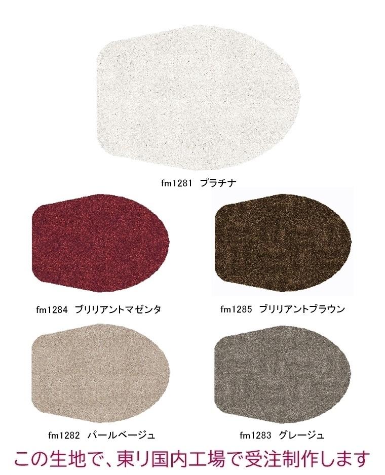 変形ラグマットサイズオーダー(マウス形)