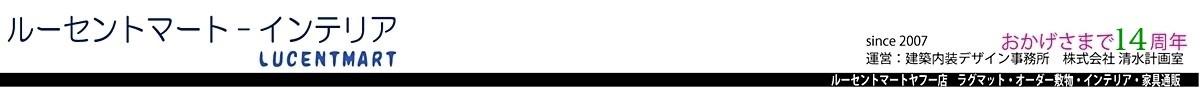 ラグマット&カーペット/インテリアのルーセントマート