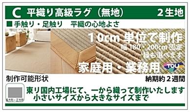 無地のサイズオーダー(サイズ特注)ラグマット&カーペットから選ぶ【平織り高級タイプ】