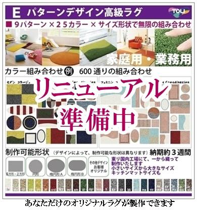 カラー組み合わせパターン柄のサイズオーダー(サイズ特注)ラグマット&カーペットから選ぶ