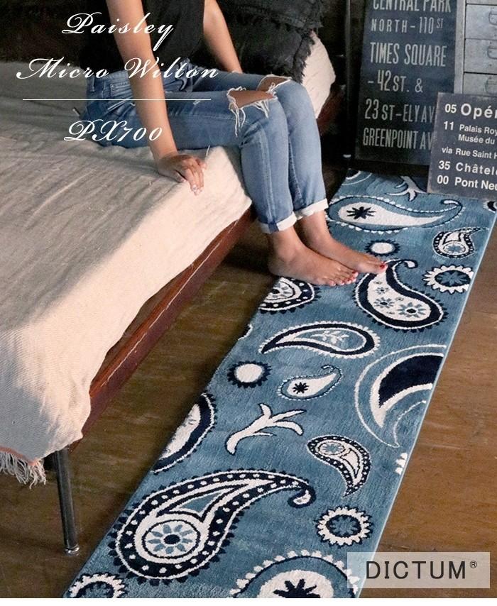 マイクロウィルトン織りロングマット