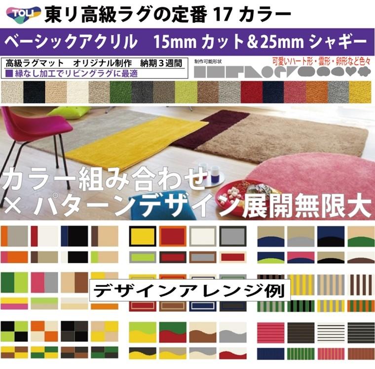 カラーパターンで選ぶオーダーラグマット