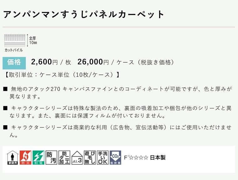 東リ/タイルカーペット/アンパンマンシリーズ