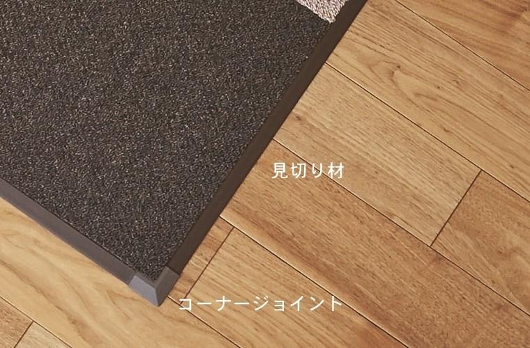 東リファブリックフロアシリーズ専用見切り材