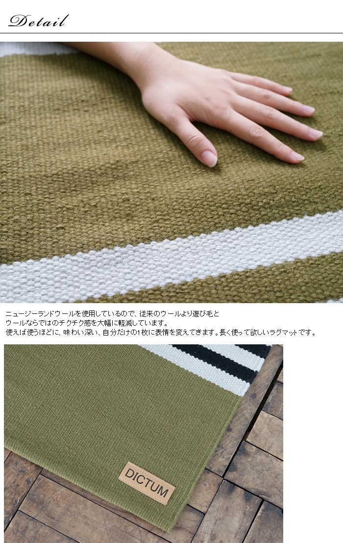 インドウール手織りラグマット