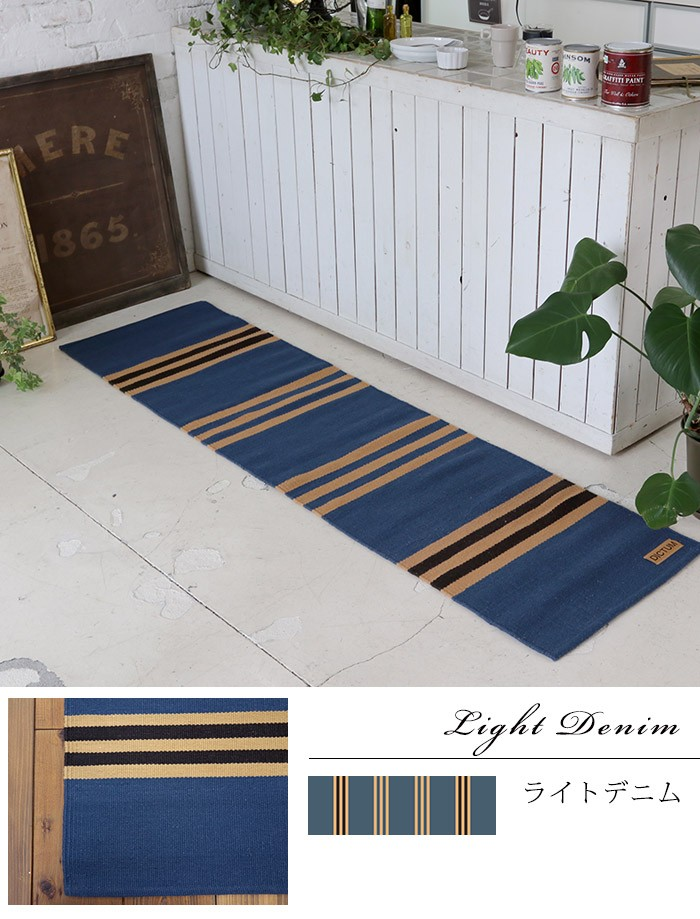 インドウール手織りロングマット
