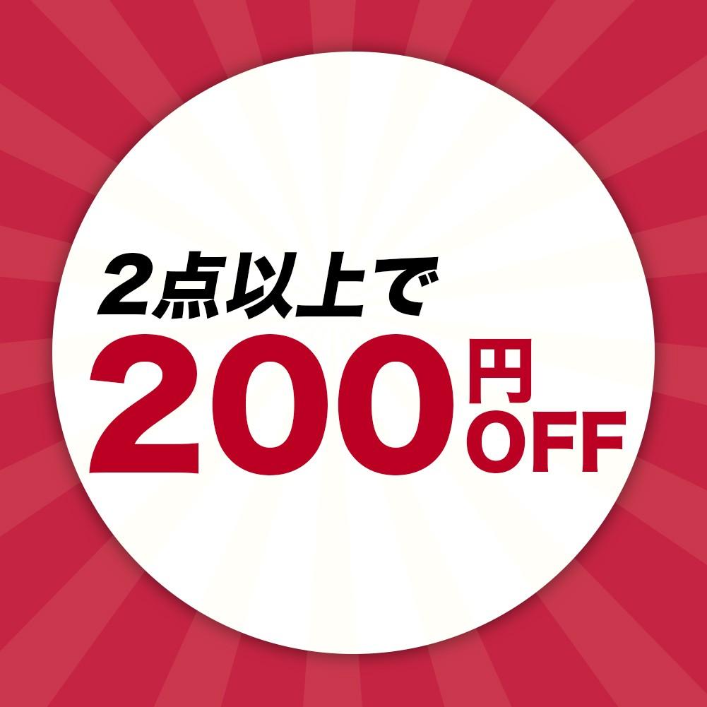 当店で使える200円引きクーポン(2点以上購入で利用可)