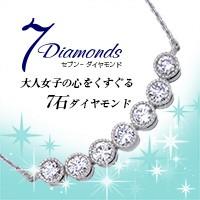 7diamonds セブンダイヤモンド