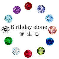 Birthday stone 誕生石