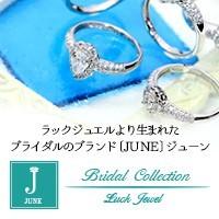 ブライダルブランド 婚約指輪 Luck Jewel オリジナルブランド