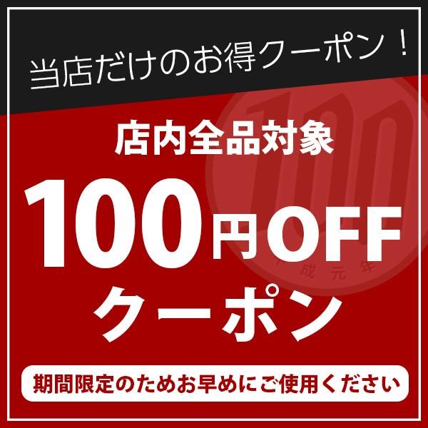ちょっと嬉しい♪【店内全品100円OFFクーポン】