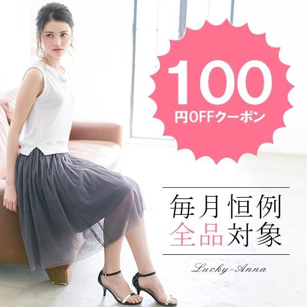 毎月恒例!全品100円OFFクーポン!