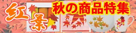紅葉・オータム