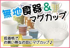 食器・マグカップ