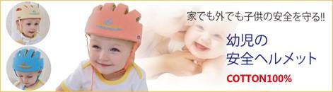 赤ちゃんヘルメット