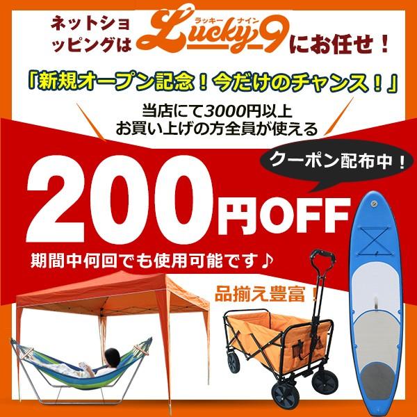 【200円OFF】Lucky9新規オープン記念の大サービス!【全商品】