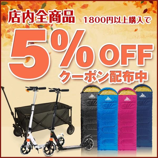 ★☆1800円以上ご購入で5%OFFクーポン☆★