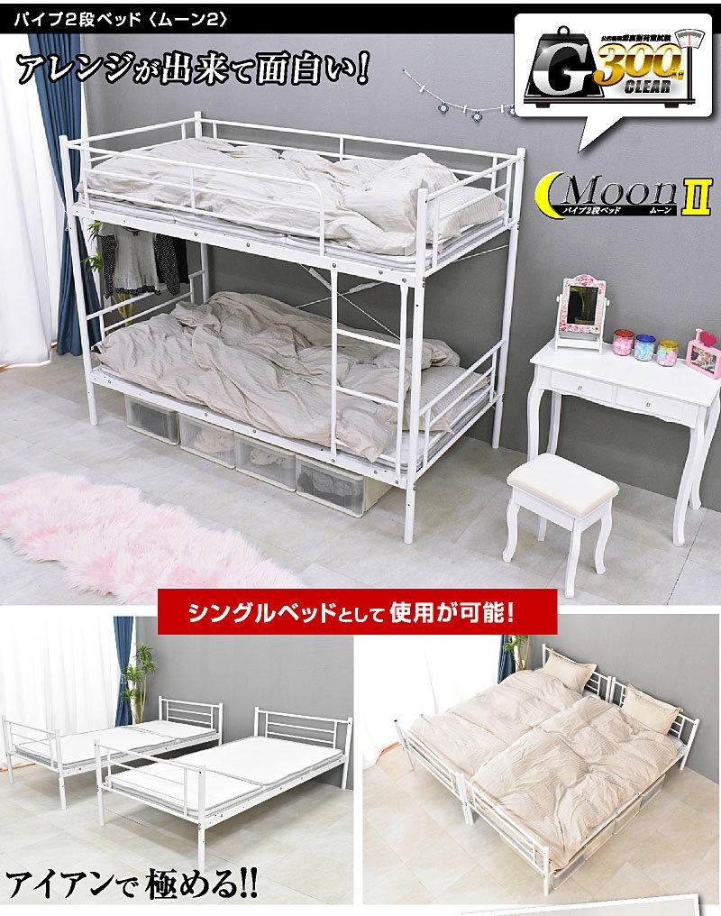 【送料無料 耐荷重 300kg】二段ベッド 2段ベッド ムーン2-ART(本体 ...