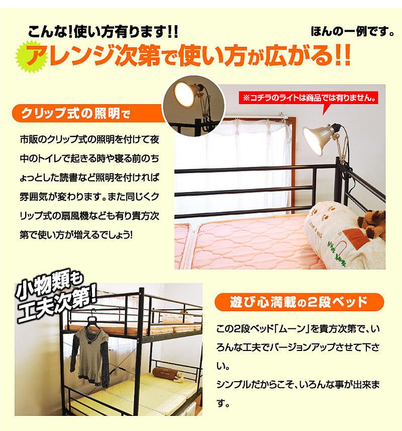 スチール製 2段ベッド 二段ベッド ムーン2