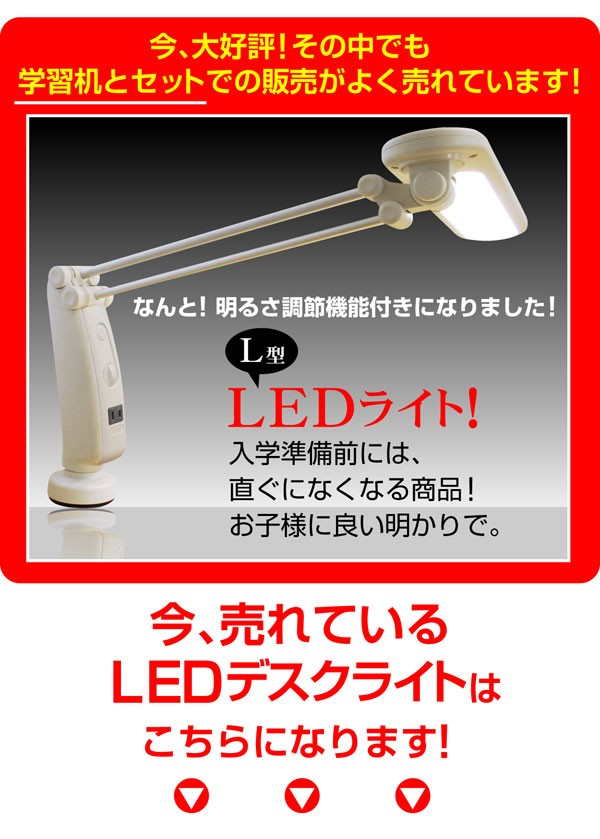 L型 LED デスクライト