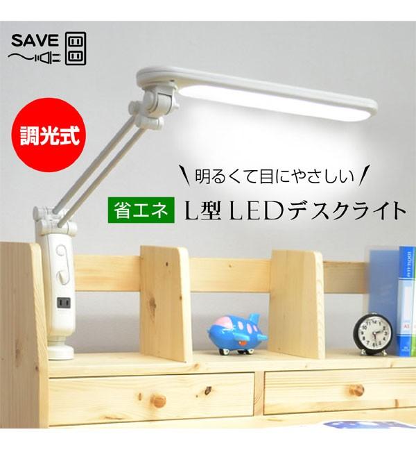 省エネ 長寿命 LED デスクライト 子供部屋 学習机 勉強机