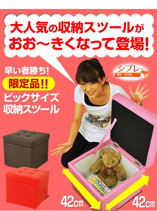 スツール 大型 ソファー オットマン ボックス 小物いれ 子供部屋
