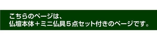 仏壇 ミニ モダン 唐木 18号 紫檀 家具調 マンション