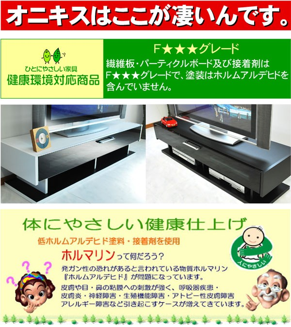 TVボード☆オニキス120
