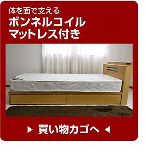 収納付きベッド エルメス シングル セミダブル ダブル