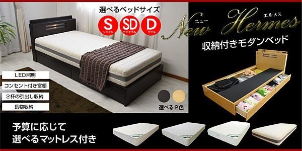 ベッド 収納付きベッド エルメス