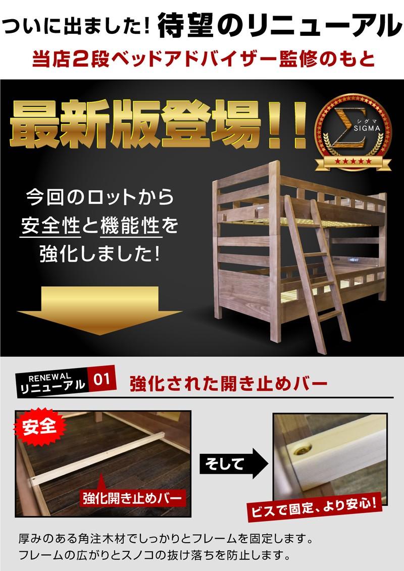二段ベッド シグマ