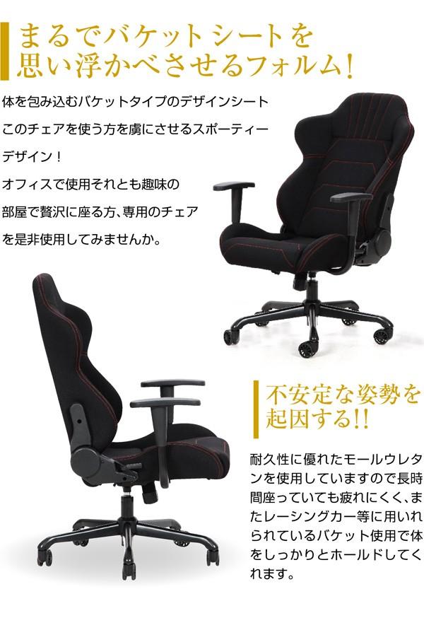 オフィスチェア パソコンチェア ビジネス チェアー