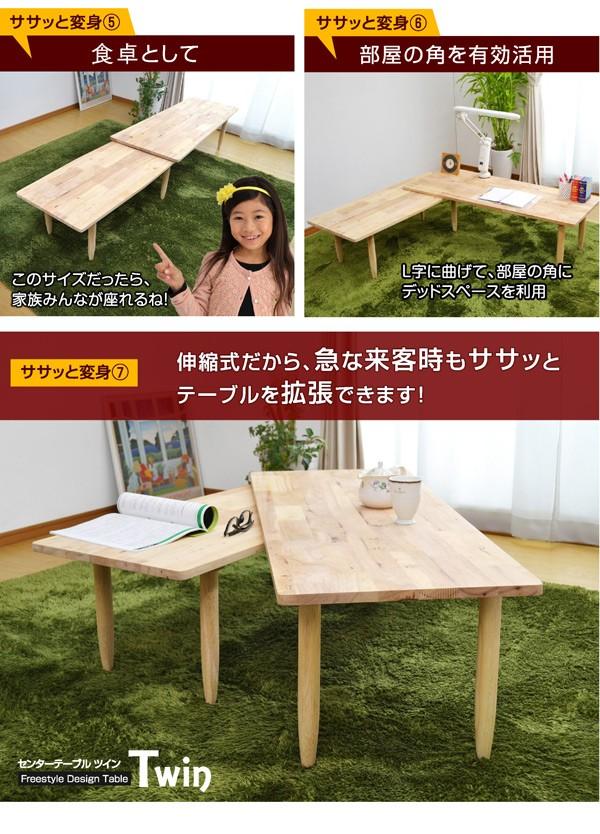 ネストテーブル ローテーブル センターテーブル ツイン(Twin) -ART 万能テーブル 天然木 ラバーウッド材