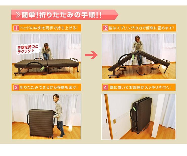 ベッド ベット 電動 介護 折りたたみ 電動 リクライニング モーター
