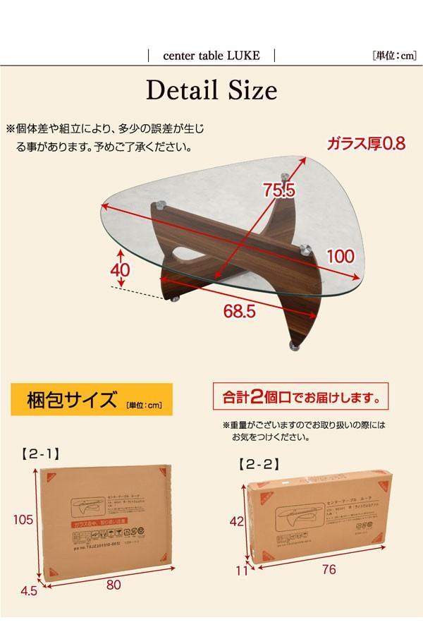 ガラステーブル ルーク (96140/96141)-ARTM