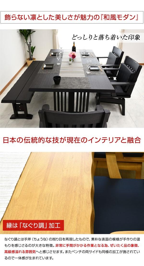 ダイニングセット 霧島 kirisima)