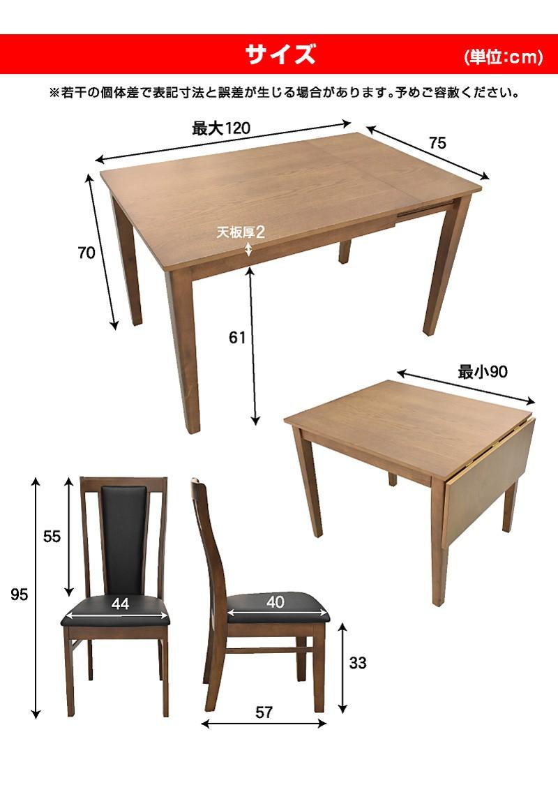 ダイニング テーブル セット