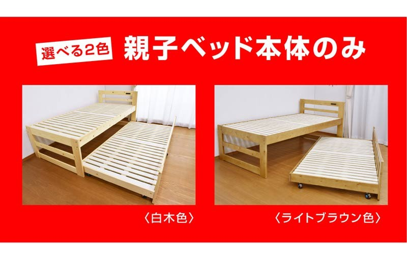 親子ベッド ツインズ 二段ベッド