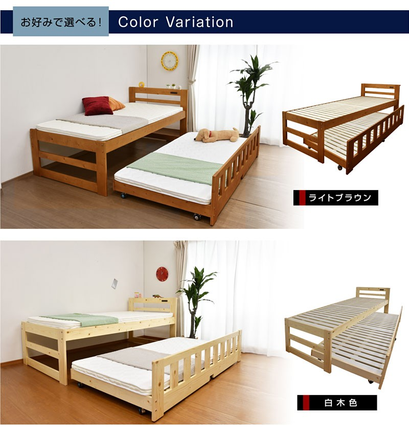 ツインベッド スライドベッド ツインズ 二段ベッド