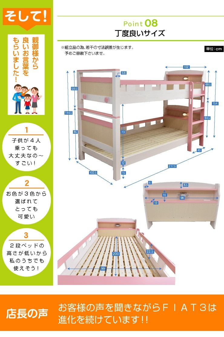 フィアット3 二段ベッド 2段ベッド 大人 子供