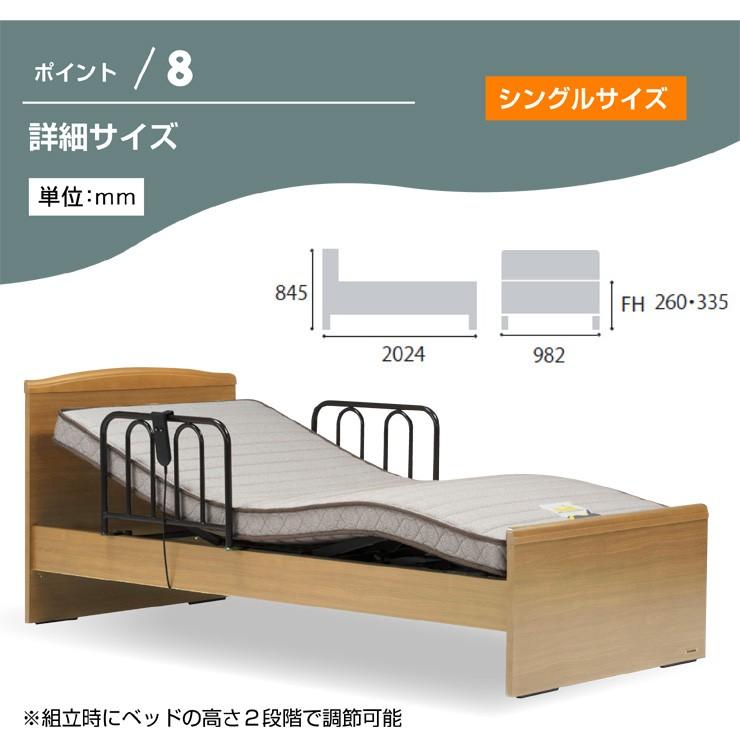 電動ベッド 介護ベッド フランスベッド